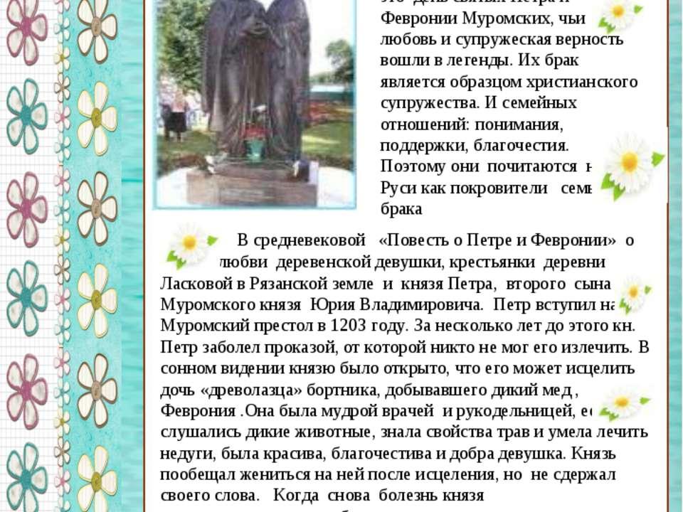Всероссийский День семьи, любви и верности Это семейный праздник. который отм...
