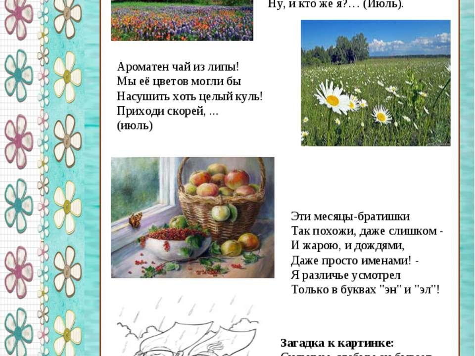 Жарки Началась косьба хлебов, Время ягод и грибов. Дни Загадка про июнь Жарки...