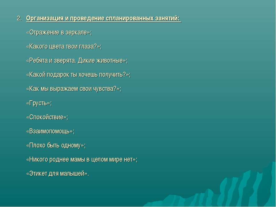 2. Организация и проведение спланированных занятий: «Отражение в зеркале»; «К...