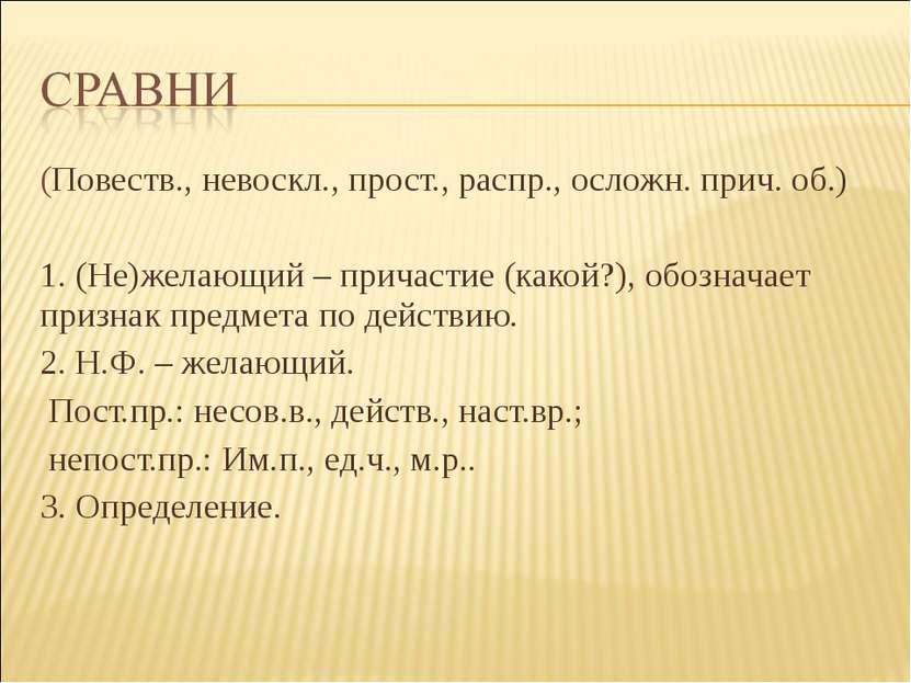 (Повеств., невоскл., прост., распр., осложн. прич. об.) 1. (Не)желающий – при...