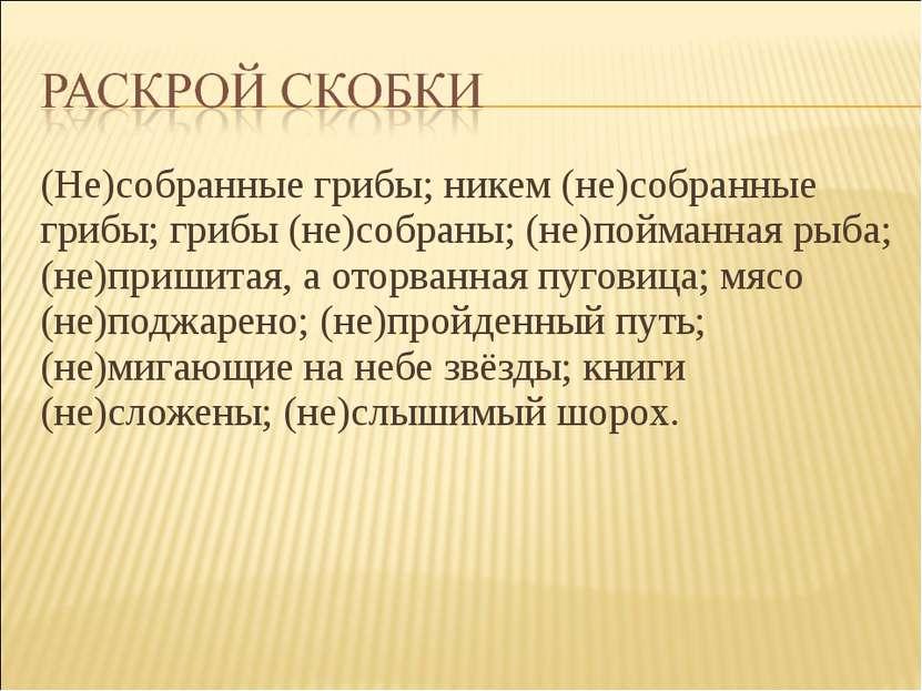 (Не)собранные грибы; никем (не)собранные грибы; грибы (не)собраны; (не)пойман...