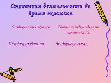 Стратегия деятельности во время экзамена Традиционный экзамен Единый государс...