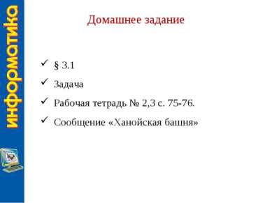 Домашнее задание § 3.1 Задача Рабочая тетрадь № 2,3 с. 75-76. Сообщение «Хано...