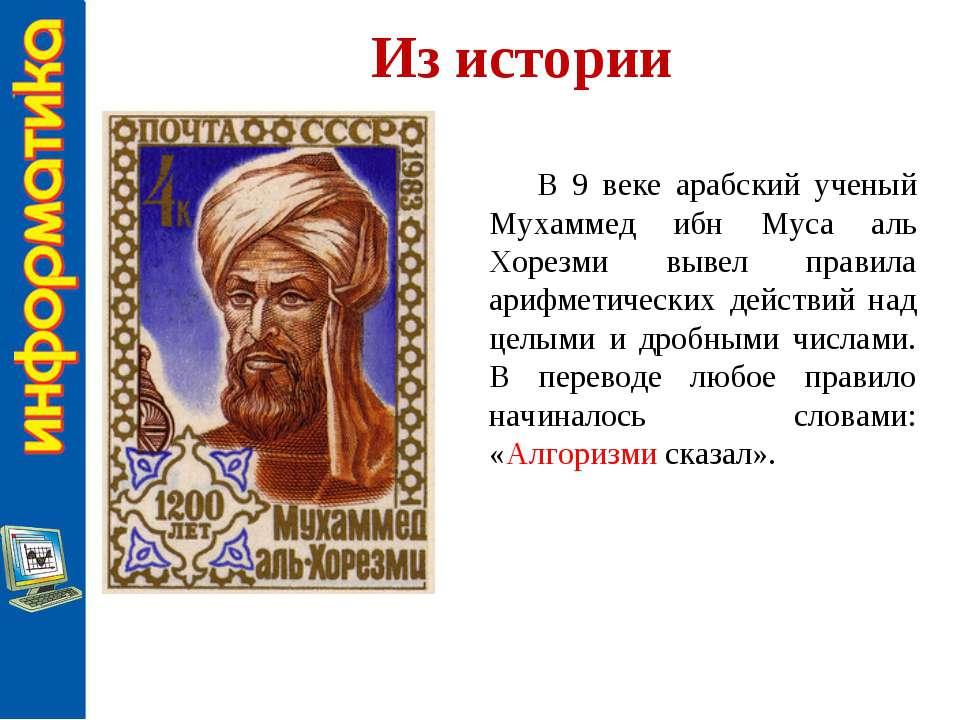 Из истории В 9 веке арабский ученый Мухаммед ибн Муса аль Хорезми вывел прави...