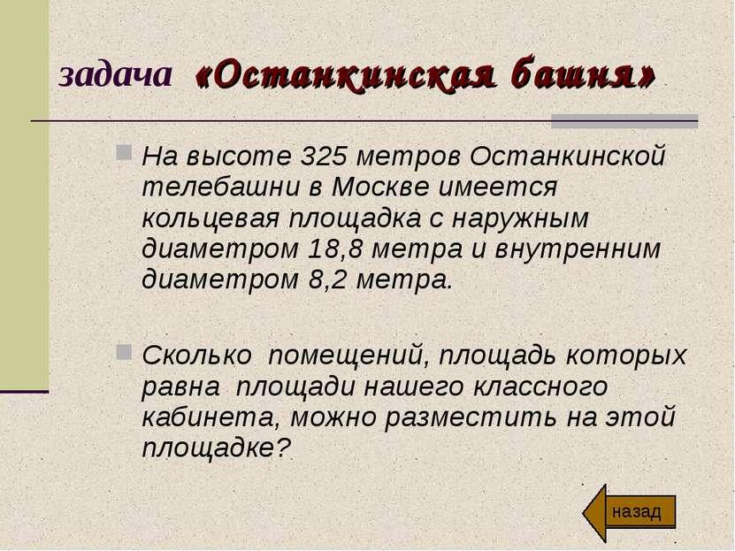 задача «Останкинская башня» На высоте 325 метров Останкинской телебашни в Мос...