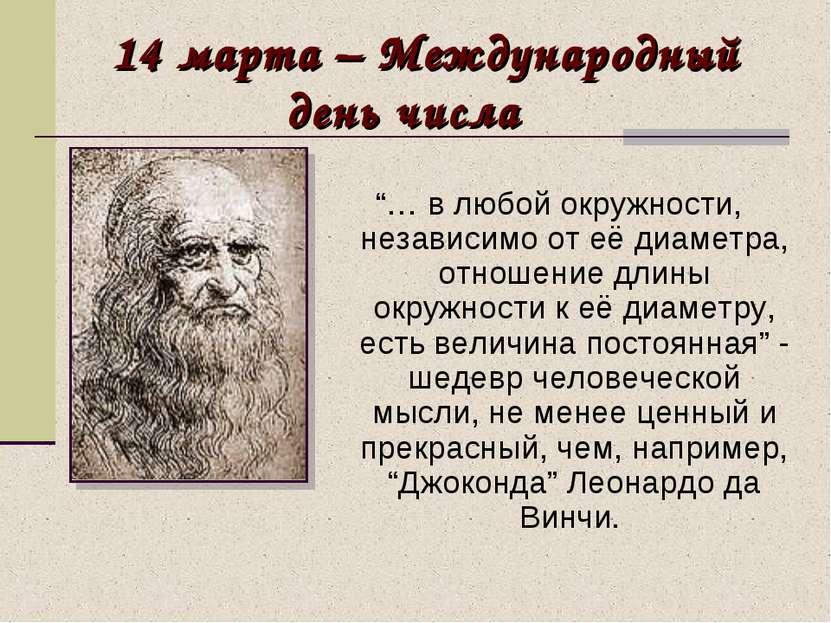 """14 марта – Международный день числа π """"… в любой окружности, независимо от её..."""