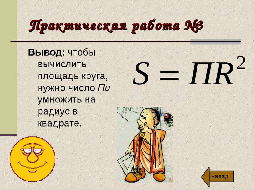 Практическая работа №3 Вывод: чтобы вычислить площадь круга, нужно число Пи у...