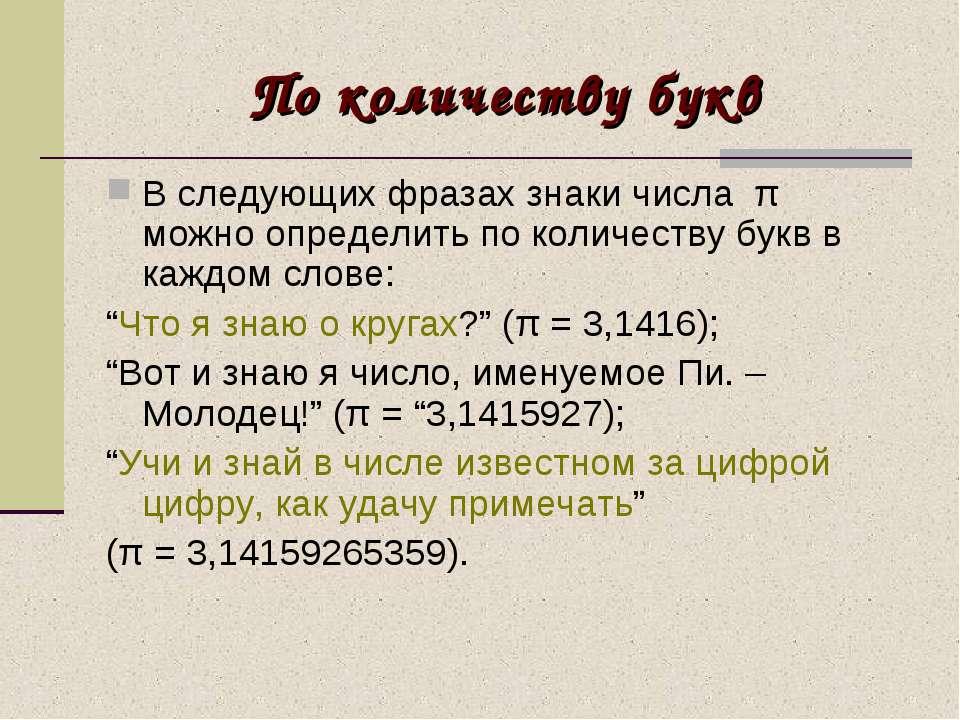 По количеству букв В следующих фразах знаки числа π можно определить по колич...