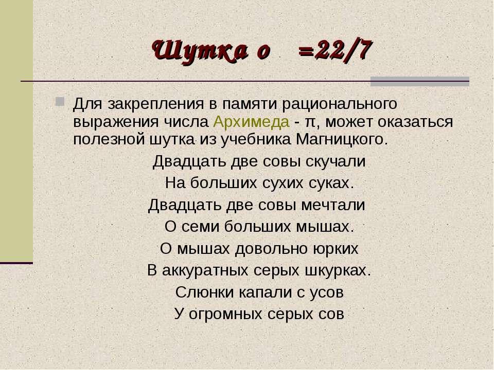 Шутка о π=22/7 Для закрепления в памяти рационального выражения числа Архимед...
