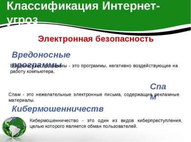 Классификация Интернет-угроз Электронная безопасность Кибермошенничество Спам...