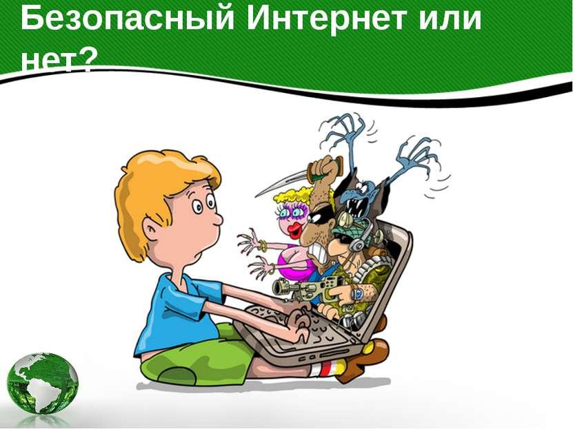Безопасный Интернет или нет?