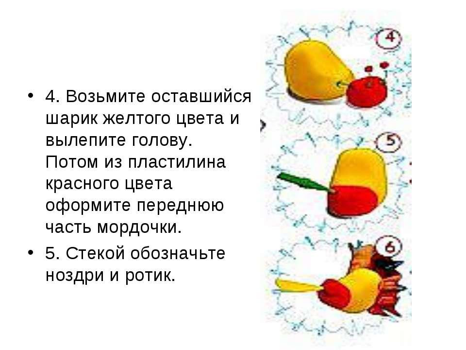 4. Возьмите оставшийся шарик желтого цвета и вылепите голову. Потом из пласти...