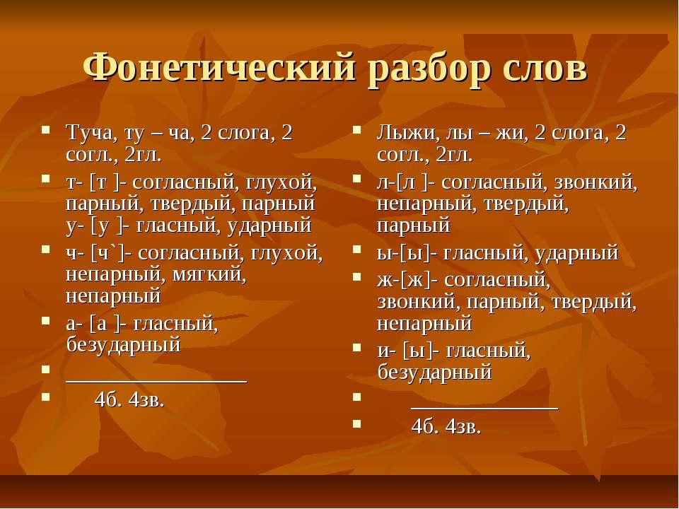Фонетический разбор слов Туча, ту – ча, 2 слога, 2 согл., 2гл. т- [т ]- согла...