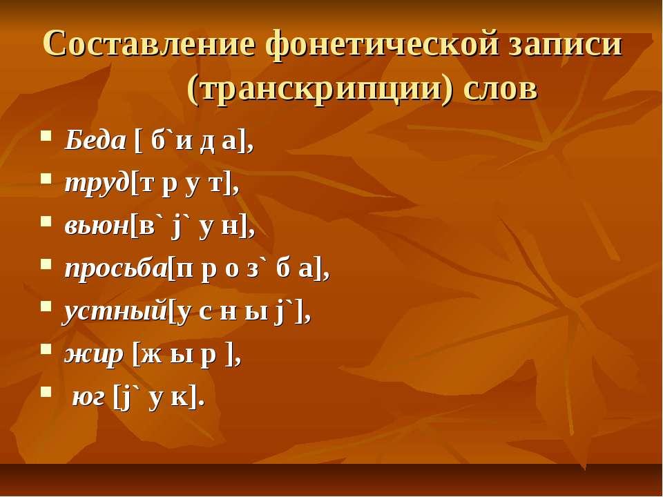 Составление фонетической записи (транскрипции) слов Беда [ б`и д а], труд[т р...