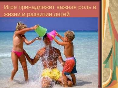 Игре принадлежит важная роль в жизни и развитии детей