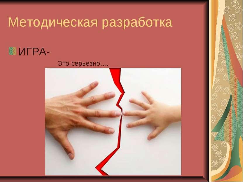 Методическая разработка ИГРА- Это серьезно…. ,