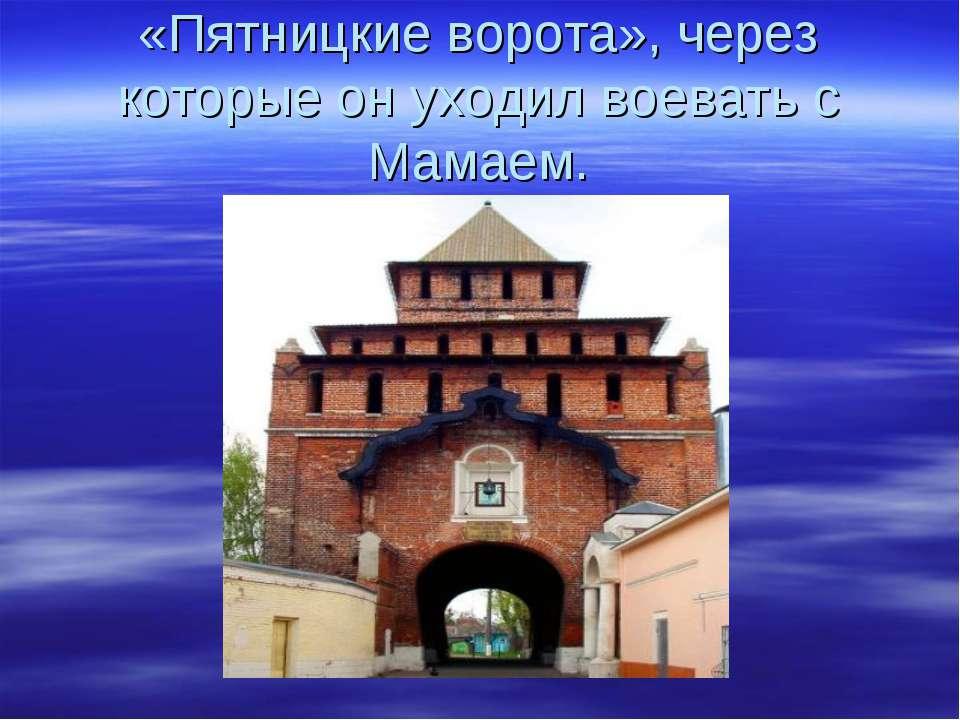 «Пятницкие ворота», через которые он уходил воевать с Мамаем.