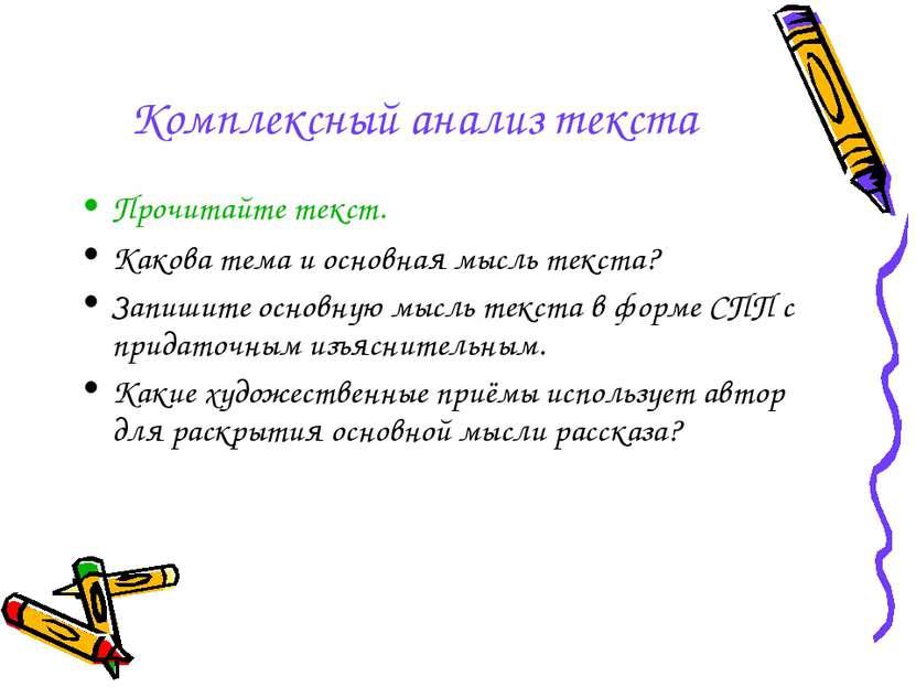 Комплексный анализ текста Прочитайте текст. Какова тема и основная мысль текс...