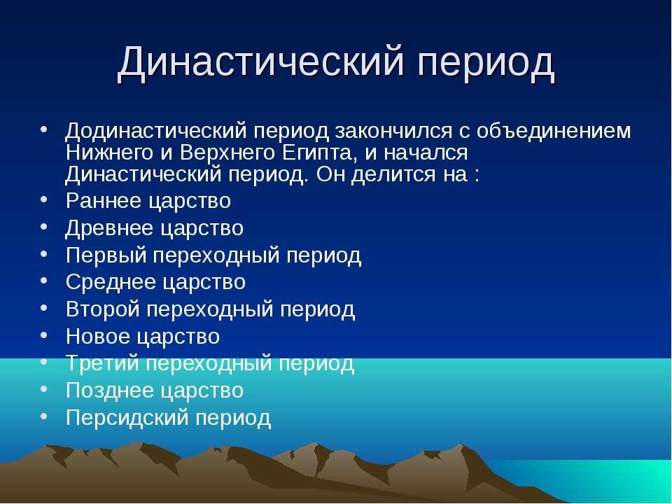 Династический период Додинастический период закончился с объединением Нижнего...