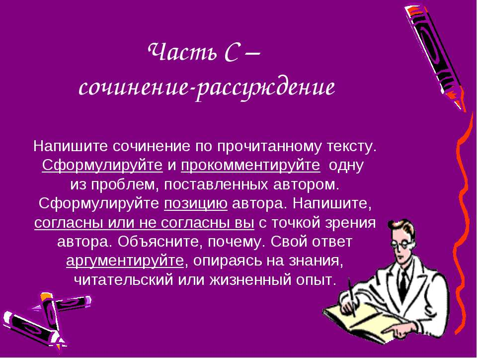 Часть С – сочинение-рассуждение Напишите сочинение по прочитанному тексту. Сф...
