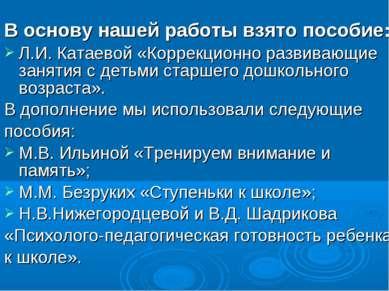 В основу нашей работы взято пособие: Л.И. Катаевой «Коррекционно развивающие ...