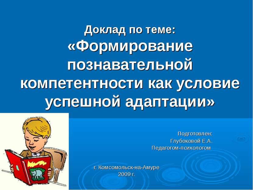 Доклад по теме: «Формирование познавательной компетентности как условие успеш...