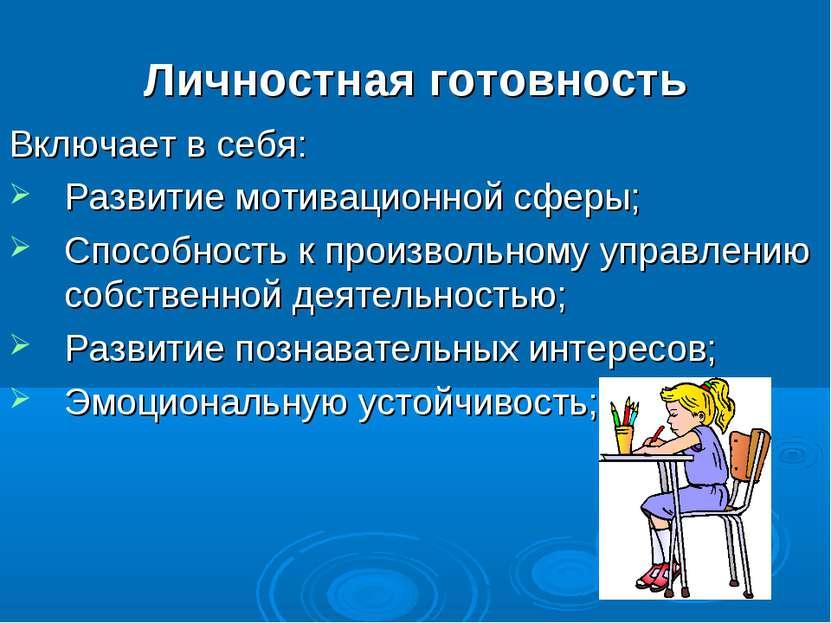 Личностная готовность Включает в себя: Развитие мотивационной сферы; Способно...
