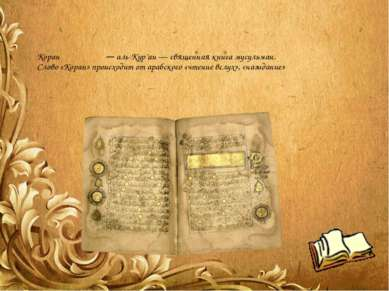 Кора н أ ل ق رآن — аль-К ур'а н — священная книга мусульман. Слово «Коран» пр...