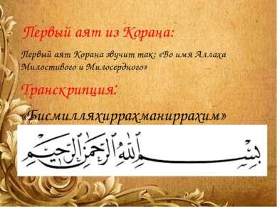 Первый аят из Корана: Первый аят Корана звучит так: «Во имя Аллаха Милостивог...