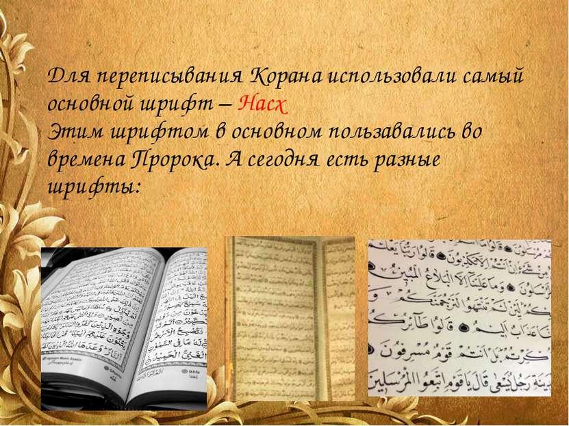 Для переписывания Корана использовали самый основной шрифт – Насх Этим шрифто...