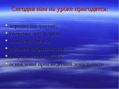 Сегодня нам на уроке пригодятся: хорошее настроение; уважение друг к другу; з...