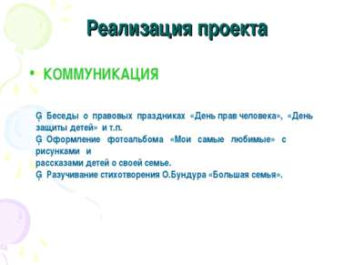 Реализация проекта КОММУНИКАЦИЯ ▪ Беседы о правовых праздниках «День прав чел...