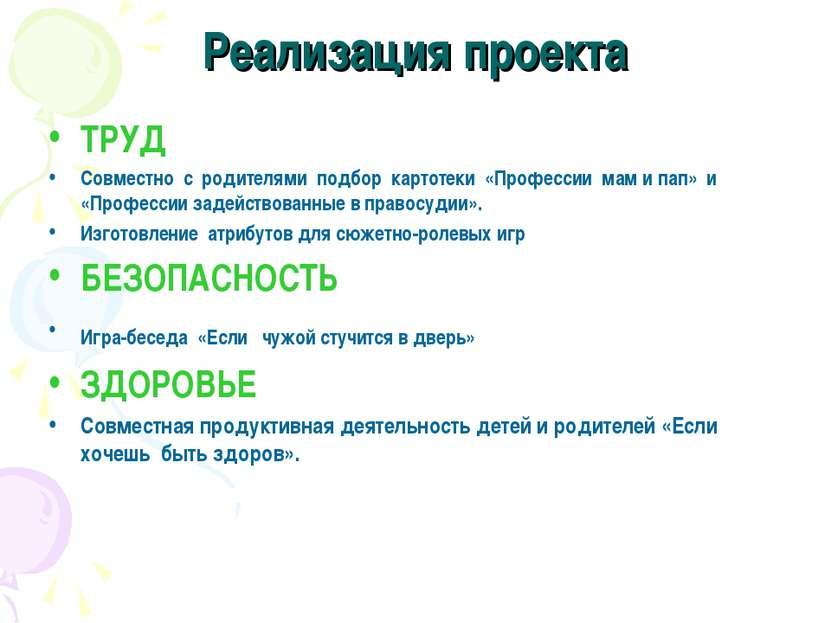 Реализация проекта ТРУД Совместно с родителями подбор картотеки «Профессии ма...