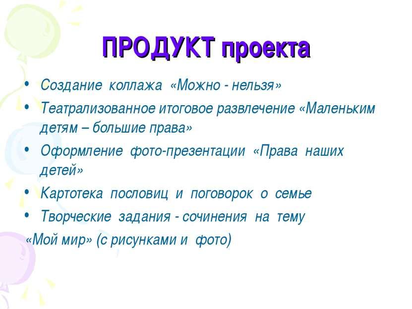 ПРОДУКТ проекта Создание коллажа «Можно - нельзя» Театрализованное итоговое р...