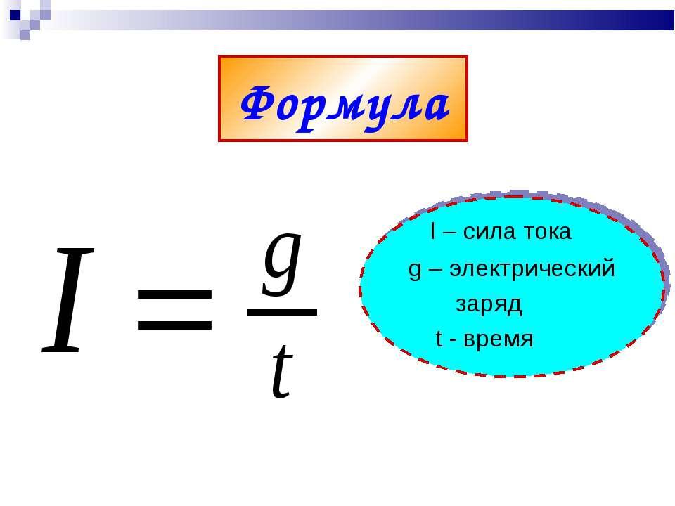 Формула I – сила тока g – электрический заряд t - время