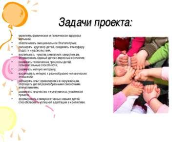 Задачи проекта: укреплять физическое и психическое здоровье малышей; обеспечи...