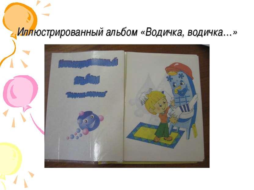 Иллюстрированный альбом «Водичка, водичка…»