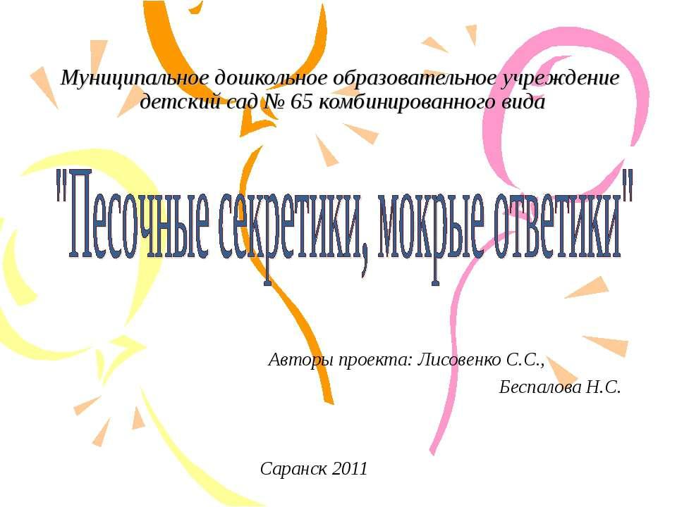 Муниципальное дошкольное образовательное учреждение детский сад № 65 комбинир...