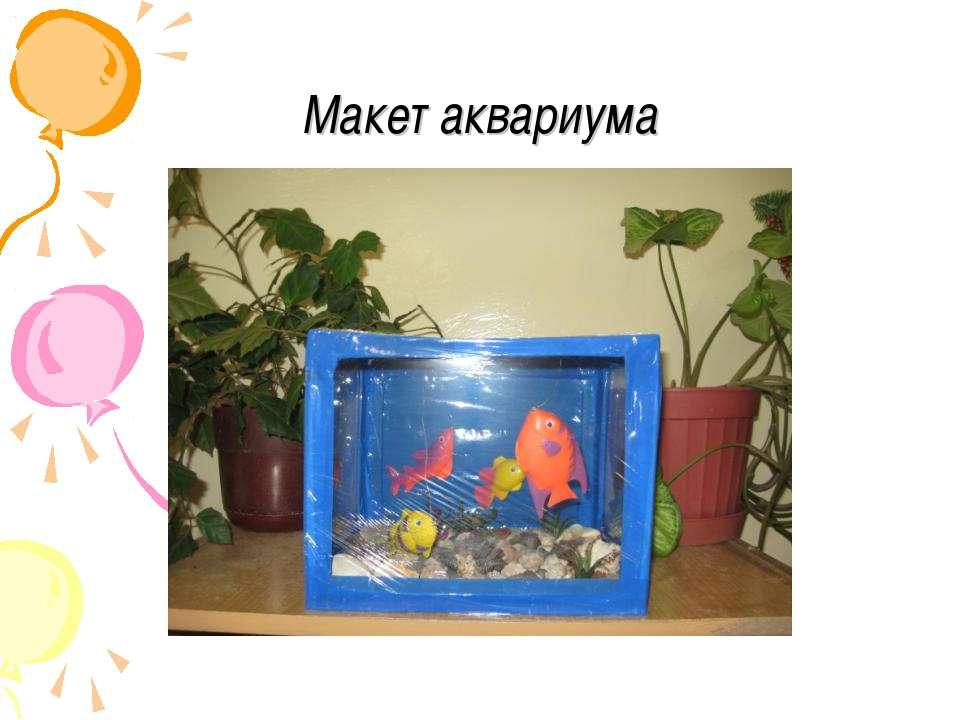 Макет аквариума