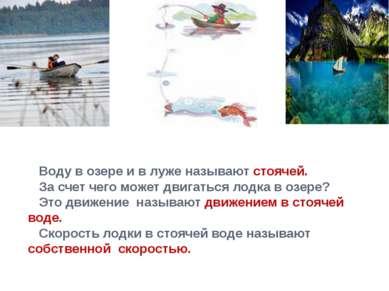 Воду в озере и в луже называют стоячей. За счет чего может двигаться лодка в ...