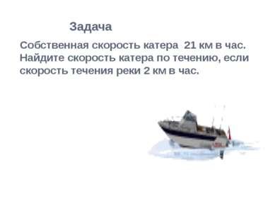 Задача Собственная скорость катера 21 км в час. Найдите скорость катера по те...