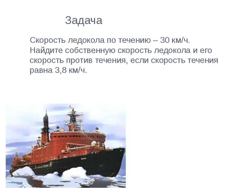 Задача Скорость ледокола по течению – 30 км/ч. Найдите собственную скорость л...