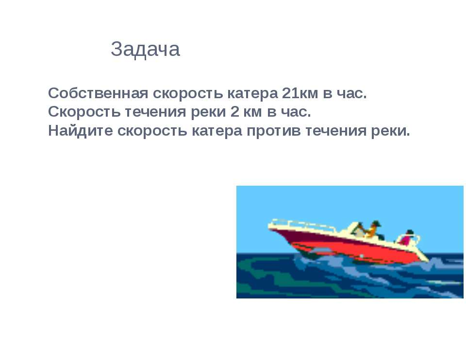 Задача Собственная скорость катера 21км в час. Скорость течения реки 2 км в ч...