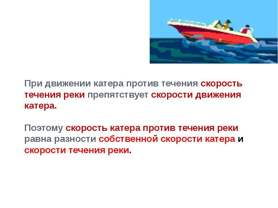 скорость движения лодки по течению