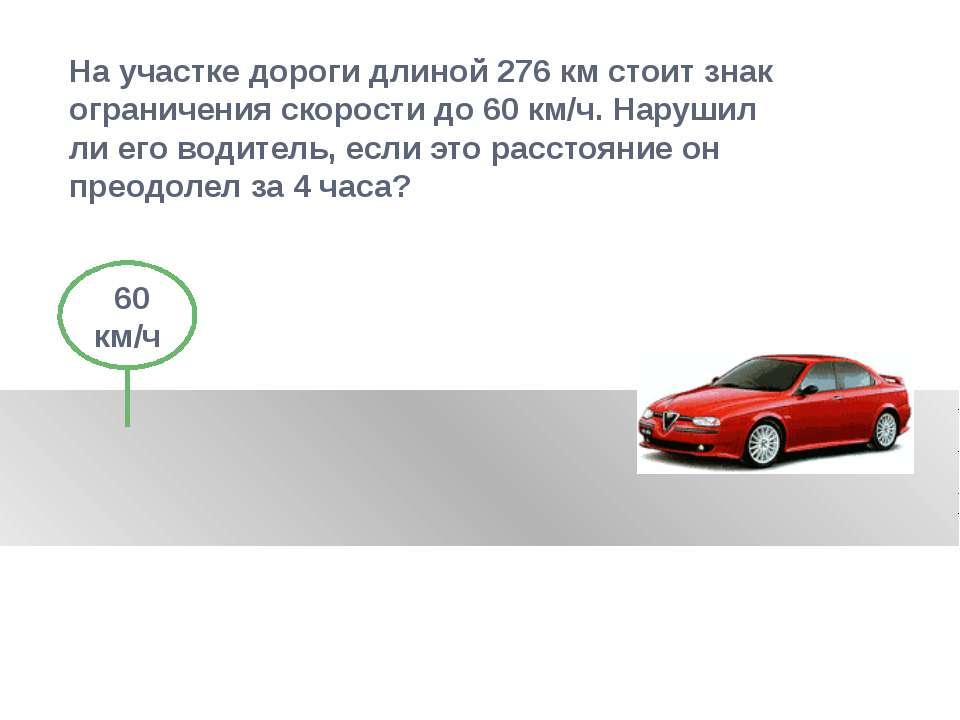 На участке дороги длиной 276 км стоит знак ограничения скорости до 60 км/ч. Н...