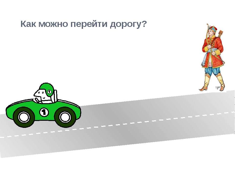 Как можно перейти дорогу?