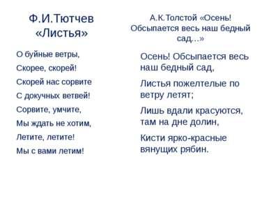 Ф.И.Тютчев «Листья» Стаи птиц улетают Прочь, за синее море, Все деревья блист...