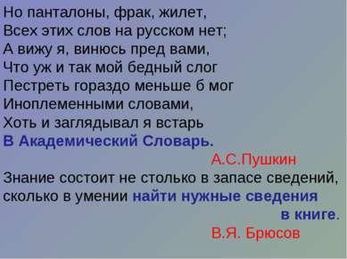 Но панталоны, фрак, жилет, Всех этих слов на русском нет; А вижу я, винюсь пр...