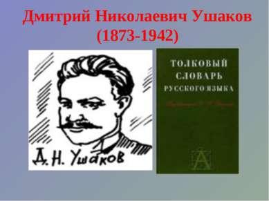 Дмитрий Николаевич Ушаков (1873-1942)