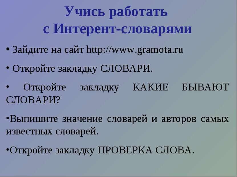 Учись работать с Интерент-словарями Зайдите на сайт http://www.gramota.ru Отк...